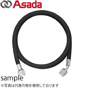 """アサダ(Asada) アンモニア用強力型チャージングホース 1/4"""" 244cm Y16896"""