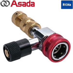 アサダ(Asada) 自動車用クイックチャージングバルブ高圧(カーエアコン用) Y18961J