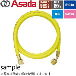 """1500cm(ロングタイプ) Y21150 アサダ(Asada) 1/4""""チャージングホースプラスII"""