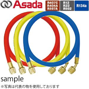 アサダ(Asada) チャージングホースプラスII 244cm 3本パック Y21988