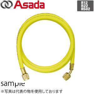 """アサダ(Asada) 1/4""""チャージングホース 1000cm 黄(CFC・HCFC用ロングタイプ) Y22100A"""