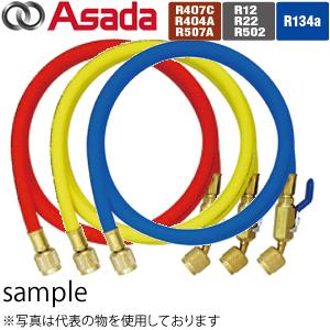 アサダ(Asada) チャージングホースプラスII 244cm 3本パック Y29988