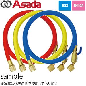 アサダ(Asada) R32・R410A用チャージングホースプラスII 152cm 3本パック(ボールバルブ付) Y29995