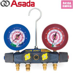 アサダ(Asada) R410A用ブルートII(マニホールド本体) Y40938S