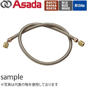 """アサダ(Asada) 1/4""""ステンレスブレードチャージングホース 122cm(超高耐久性) Y81648"""