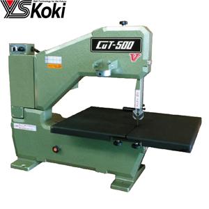 ワイエス工機 コンターマシン CUT-500VA-100V 卓上型万能帯鋸盤 切断能力:160×500mm 単相100V [大型・重量物]