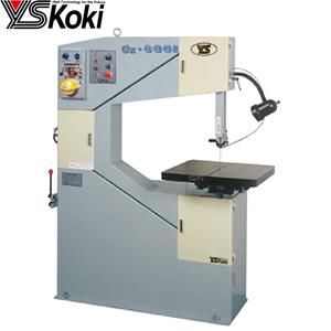 ワイエス工機 コンターマシン CZ-600-2SA ワイド型強力帯鋸盤 切断能力:300×600mm 三相200V [大型・重量物]