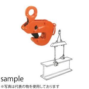 イーグルクランプ 形鋼横つり用クランプ VAR-3 使用荷重(最小-最大 kg):600-3000