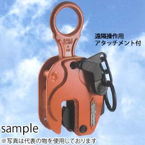 イーグルクランプ 鋼板縦つり用クランプ(遠隔操作用アタッチメント付) RS-2AT 使用荷重(最小-最大 kg):400-2000
