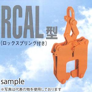 イーグルクランプ レールつり用クランプ(ロックスプリング付) RCAL-1 使用荷重(最小-最大 kg):200-1000