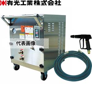 有光工業 モーター高圧洗浄機 FH-3DXS2 50Hz(IE3) 三相200V 中型洗浄機 ステンレスシャーシ