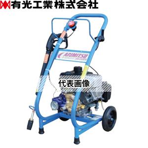有光工業 エンジン高圧洗浄機 JAS-03CET3 ガソリンエンジン洗浄機 直結タイプ