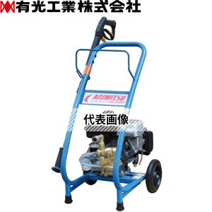 有光工業 エンジン高圧洗浄機 JAS-3100KT3 ガソリンエンジン洗浄機 直結タイプ
