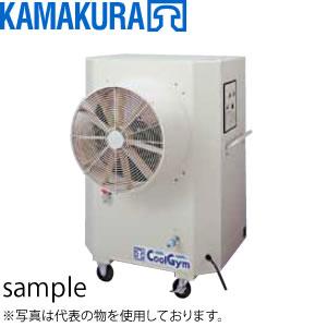 鎌倉製作所 涼風扇 クールGYM 固定ガイドベーン CGR-6063-E3 モーター仕様:3φ・200V・6P・0.75kW ファン径:600mm [送料別途お見積り]