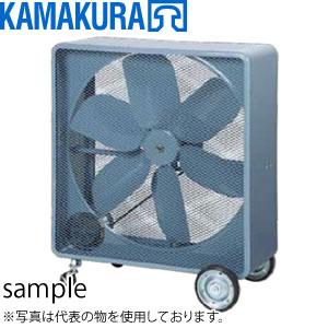 鎌倉製作所 GYMファン コンパクト形 ベルトドライブ方式 GQ-90B2 モーター仕様:1φ・100V・4P・0.4kW ファン径:900mm [送料別途お見積り]