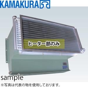 鎌倉製作所 エアカーテン用 温水ヒータ KSH-1325W 適合機種:AC-13252 [送料別途お見積り]
