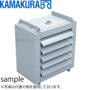 鎌倉製作所 ユニットヒータ 標準形(蒸気用) 水平・斜め 吹出方向調節型 KUH-142 モーター仕様:3φ・200V・4P・0.1kW ファン径:35cm [送料別途お見積り]