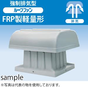 鎌倉製作所 ルーフファン FRP製軽量形 排気形 RF-30HP-E3 モーター仕様:3φ・200V・6P・1.5kW 周波数選択 ファン径:75cm [送料別途お見積り]