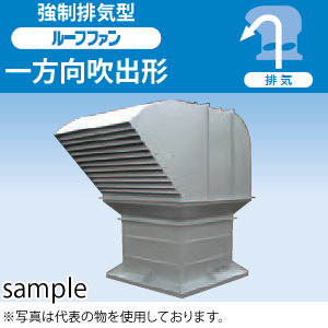 鎌倉製作所 ルーフファン 一方向吹出形 排気形 RF-36Y3-E3 モーター仕様:3φ・200V・6P・2.2kW 周波数選択 ファン径:90cm [送料別途お見積り]