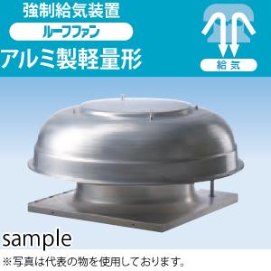 鎌倉製作所 ルーフファン アルミ製軽量形 給気形 RFS-16ARK モーター仕様:3φ・200V・4P・0.25kW ファン径:40cm [送料別途お見積り]