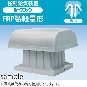 鎌倉製作所 ルーフファン FRP製軽量形 給気形 RFS-20HP モーター仕様:3φ・200V・6P・0.4kW ファン径:50cm [送料別途お見積り]