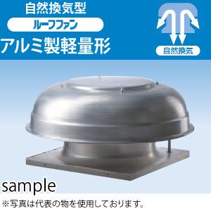 鎌倉製作所 自然換気装置 アルミ製軽量形 RFV-30ARK ボディ開口部寸法:φ77.5 ファン径:75cm [送料別途お見積り]