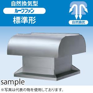 鎌倉製作所 自然換気装置 標準形 RFV-20H ボディ開口部寸法:59×59 ファン径:50cm [送料別途お見積り]