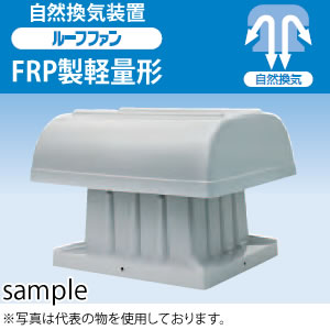 鎌倉製作所 自然換気装置 FRP製軽量形 RFV-16HP ボディ開口部寸法:46×46 ファン径:40cm [送料別途お見積り]