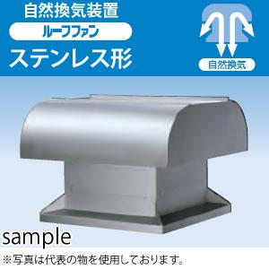 鎌倉製作所 自然換気装置 ステンレス形 RFV-42SUS ボディ開口部寸法:115×115 ファン径:105cm [送料別途お見積り]