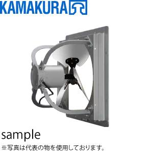 鎌倉製作所 ユニットファン 低騒音形 UF-50N モーター仕様:3φ・200V・6P・0.4kW ファン径:53cm [送料別途お見積り]