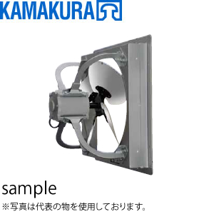 鎌倉製作所 ユニットファン 標準形 UF-75P-E3 モーター仕様:3φ・200V・6P・1.5kW 周波数選択 ファン径:75cm [送料別途お見積り]