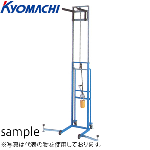 京町産業 キャリーリフトハイ CLH100 荷重:100kg 揚程:410~2700mm 大型商品に付き納期・送料別途お見積り