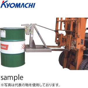 京町産業 ドラムイーグル DE1 荷重:400kg フォーク差込寸法:140×55 [送料お見積り]
