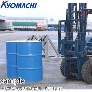 京町産業 ドラムイーグル DE2 荷重:400kg×2 フォーク差込寸法:140×55 [送料お見積り]