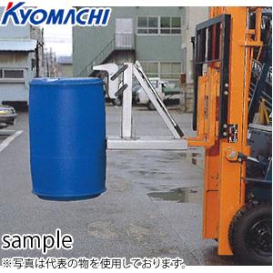 京町産業 ドラムイーグル DEP1 荷重:200kg フォーク差込寸法:140×55 大型商品に付き納期・送料別途お見積り