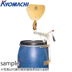 京町産業 ドラムハンガー DHP-1 荷重:300kg フック寸法:60×80 大型商品に付き納期・送料別途お見積り
