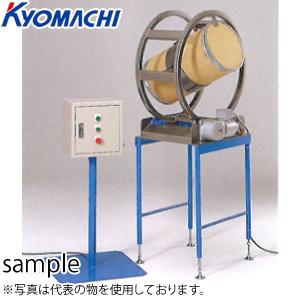 京町産業 フープシェーカー(攪拌機) DHS-30 三相200V 大型商品に付き納期・送料別途お見積り