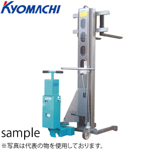京町産業 走行アシスト付フットリフト(足踏み油圧) FL350-15 荷重:350kg 揚程:80~1500mm [送料お見積り]