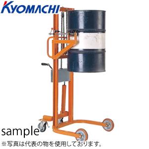 京町産業 ハンドドラムリフト(手巻き) LMDL350 荷重:350kg 最高高さ:1400mm 大型商品に付き納期・送料別途お見積り
