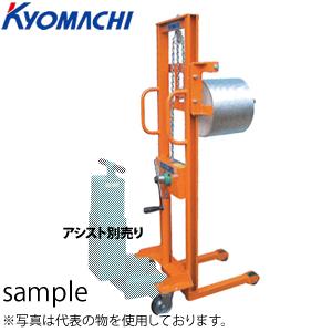 京町産業 ハンドリフトラムフォーク式リフト HL100R 荷重:100kg 揚程:100~1250mm [ナイロンローラー付ラムフォーク特注仕様] [送料お見積り]