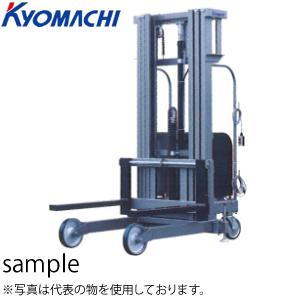京町産業 走行アシスト付スペースリフト(電動油圧 単相100V) LMH240-3-100 荷重:240kg 揚程(フォーク):650~4500mm [送料お見積り]