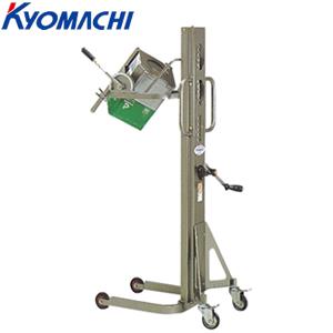 京町産業 反転リフター(一斗缶・ペール缶兼用) RL50CPA 荷重:50kg 投入高:1400mm [送料お見積り]