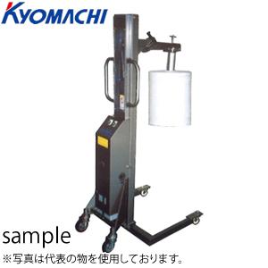京町産業 内径チャック式ロール反転リフト RT50-MHT 荷重:50kg 揚程:1200mm 大型商品に付き納期・送料別途お見積り
