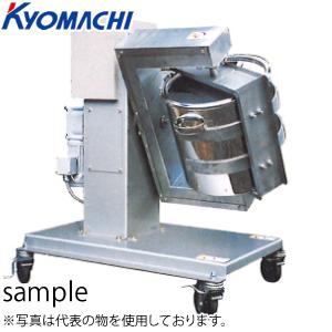 京町産業 ツインシェーカー(攪拌機) 丸容器(ペール缶)用 TS-30 丸容器改造型 三相200V [送料お見積り]