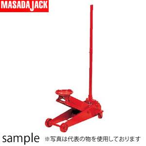 マサダ製作所 日本製 サービスジャッキ(手動油圧式) SJ-20L-2 [個人宅配送不可][送料別途お見積り]