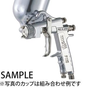 明治機械製作所 重力式小形ハンドスプレーガン F110-G13