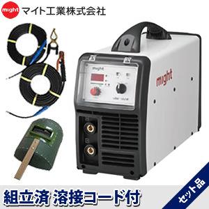 マイト工業 リチウムイオンバッテリー溶接機 LBW-152W (キャプタイヤコード20M+10M付き) [時間指定不可]【在庫有り】