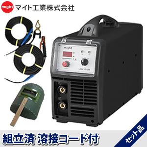 サンピース マイト工業製 リチウムイオンバッテリー溶接機 LBW-152W-SP (キャプタイヤコード20M+10M付き) [時間指定不可]【在庫有り】