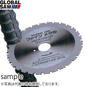 モトユキ グローバルソー 鉄工用チップソー 鉄筋用 FD-135A1