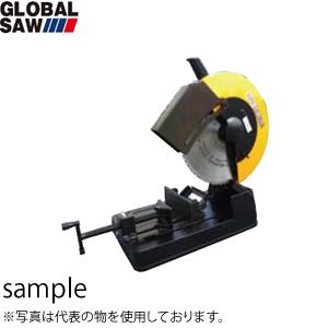 モトユキ グローバルソー 低速型チップソー切断機 グローバルカッター GMC-305 GLA-305Kチップソー付